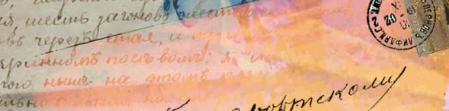 """Piszę, więc żyję. Otworzyć puszkę… wspomnień – """"Nie dochodzą tylko listy nienapisane"""" Michaiła Szyszkina"""