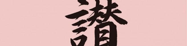 """Przeczytaj i zgaś światło. """"Pochwała Cienia"""" Jun'ichirō Tanizakiego"""
